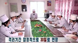 .朝鲜为防范新冠疫情将隔离期延长至30天.