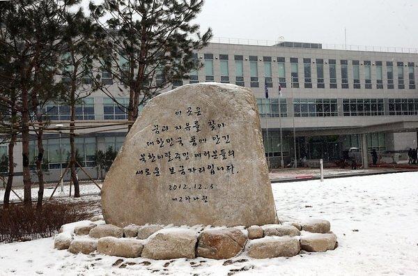 하나원 탈북민 자해 소동 정신질환 의심…병원 치료 완료, 정밀진단 의뢰
