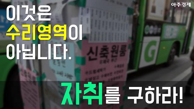 서울 대학가 자취방(월세) 비교 분석 [아주경제 차트라이더]