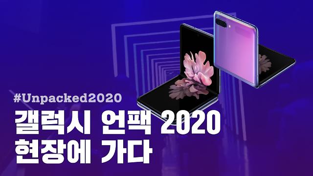 [영상] '갤럭시Z 플립', '갤럭시 S20 울트라' 대공개! 삼성전자 '갤럭시 언팩 2020' 현장에 가다