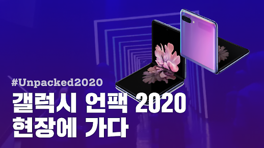 [영상] 갤럭시Z 플립, 갤럭시 S20 울트라 대공개! 삼성전자 갤럭시 언팩 2020 현장에 가다