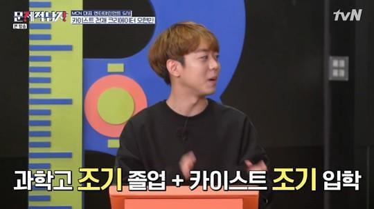"""문제적 남자 오현민 """"과학고 조기졸업→카이스트 조기입학"""""""
