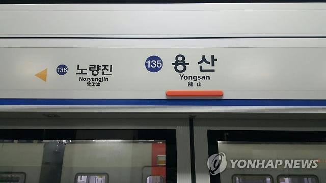 지하철 1호선 구로역서 궤도 이탈 사고로 출근길 시민 불편