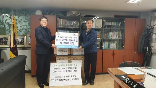 한국수자원공사 인천김포권지사, 신종 코로나 바이러스 확산방지 위한 나눔활동 펼쳐