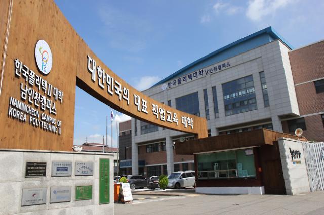 한국폴리텍대학 남인천캠퍼스, 전문기술과정 신입생 추가 모집