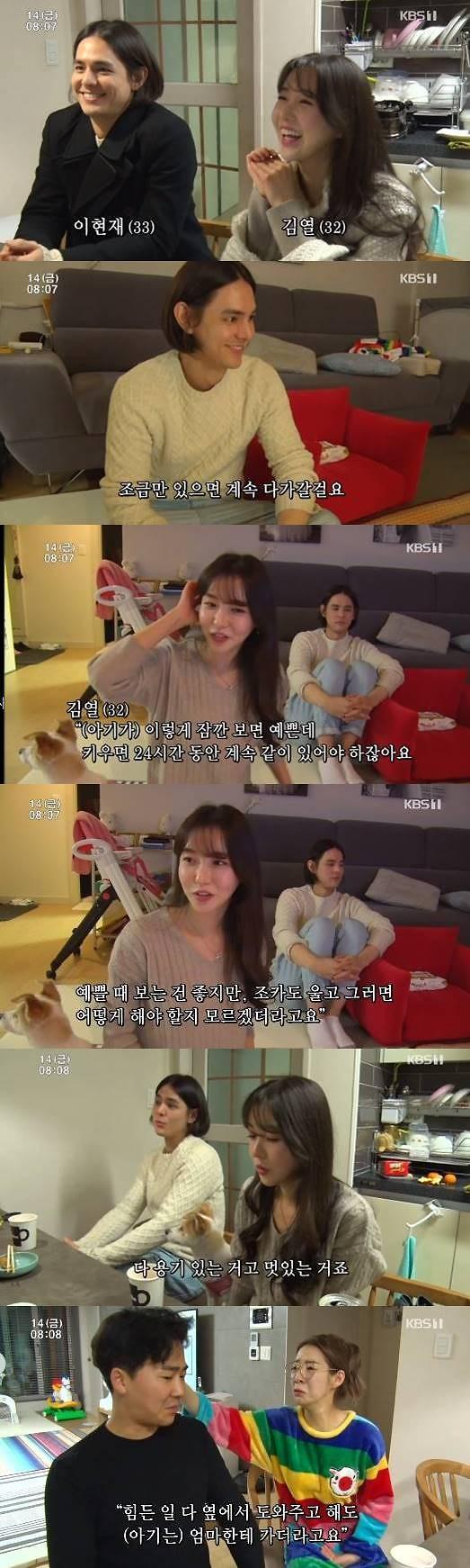 인간극장, 안소미 육아에 이현재 김열 부부가 한 말은?