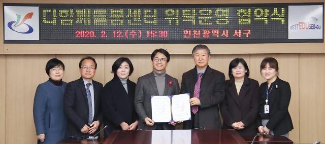 인천 서구, '다함께돌봄센터 1호점' 위탁협약