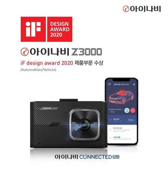 팅크웨어, '아이나비 Z3000' iF 디자인 어워드 본상