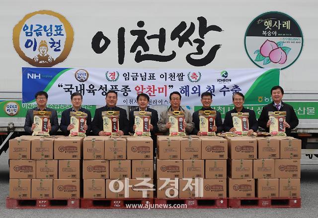 이천시 대표 브랜드 임금님표 이천쌀 홍콩 수출 재개