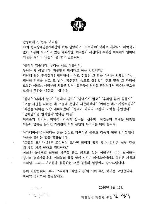 김정숙 여사, 장애인선수단에 격려편지…봉준호 감독 발언 인용