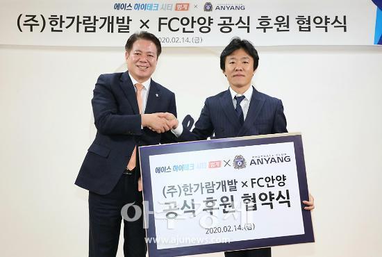 FC안양, ㈜한가람개발과 공식 후원 계약 체결