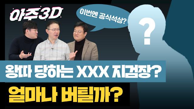 [영상/아주3D] 공식 석상에서 왕따 당하는 XXX 지검장? 얼마나 버틸까?