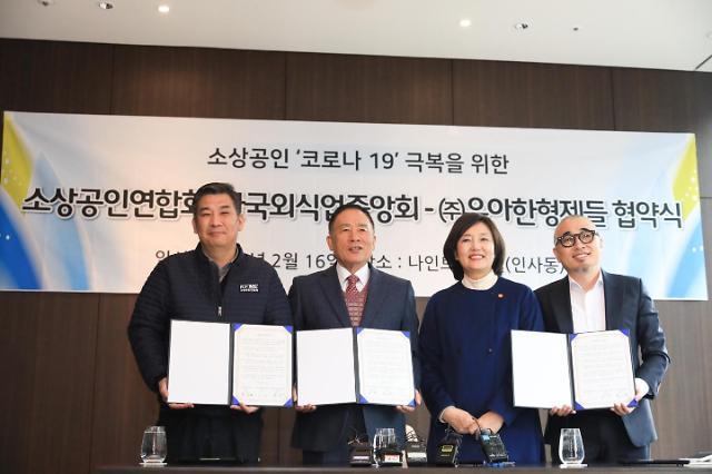 소공연·외식업중앙회·배민, 상생협약 체결…50억 기금 조성