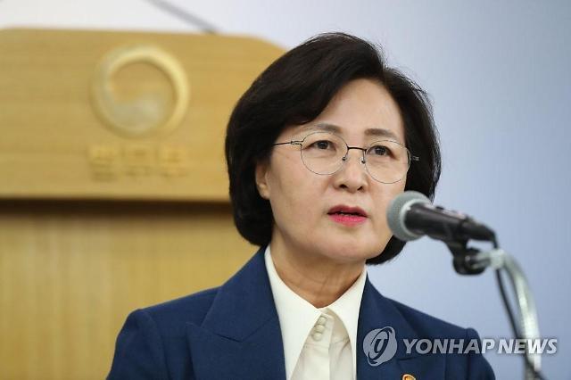 추미애 21일 검사장 회의 소집... 윤석열 불참