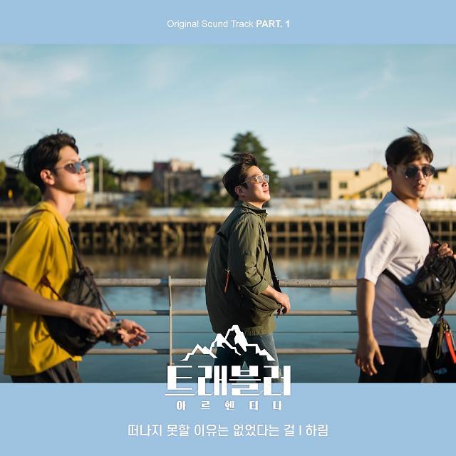 강하늘·안재홍·옹성우 트래블러, 오늘(16일) 첫 번째 OST 공개