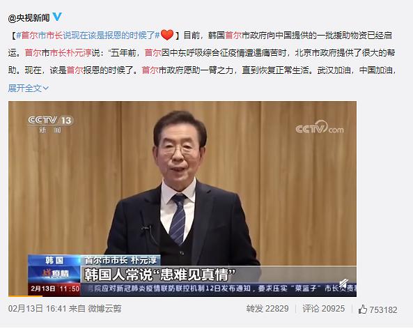 박원순 중국어 응원 중국 웨이보서 화제