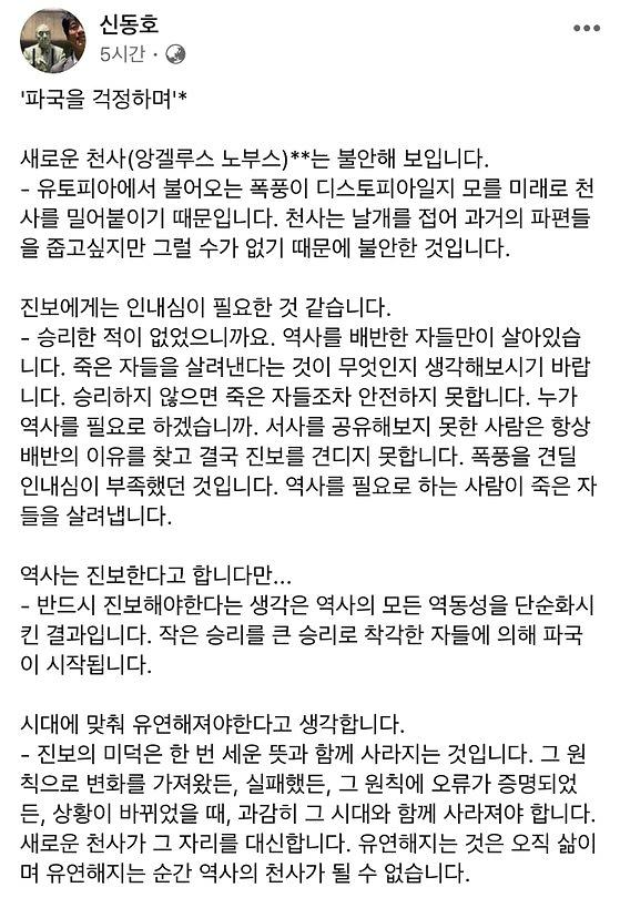 """'文필사' 신동호 靑연설비서관 """"작은 승리 착각한 자 의해 파국 시작"""""""