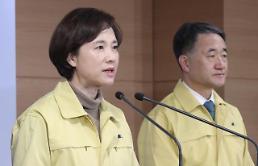 .韩教育部公布中国留学生防疫管理方案.