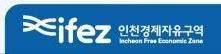 IFEZ, '맞춤형 투자유치 전략'으로 새판 짠다