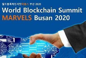 코리아씨이오서밋, 20일 부산서 대규모 블록체인 행사 개최