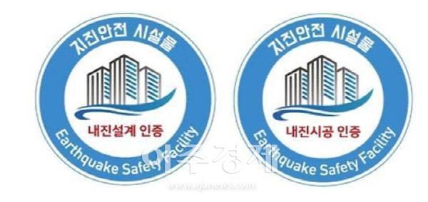 예산군, 지진 안전시설물 인증 지원사업 안내
