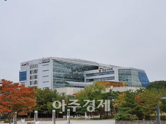 성남시, 비위공무원 국내외 연수 복지혜택 영구박탈