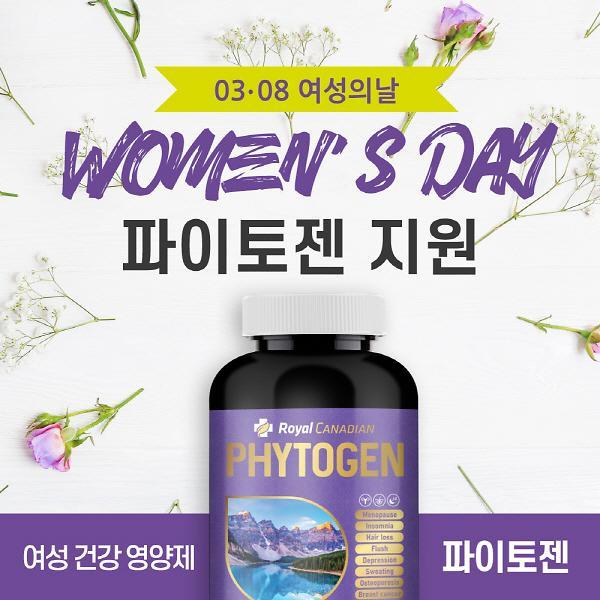 갱년기 영양제 '파이토젠', 여성의 날 SPEAK OUT YOUR STORY 캠페인으로 제품 지원