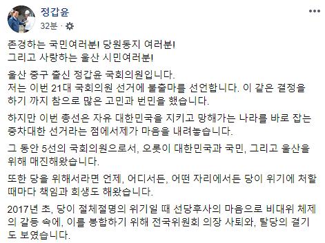 """정갑윤 의원, 총선 불출마...""""文정권 실정으로 민생 무너져"""""""