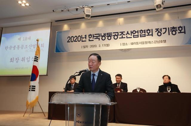 강성희 캐리어에어컨 회장, 제18대 한국냉동공조산업협회장 취임