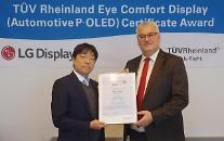 LGディスプレイ「車両用OLED」、「目に優しいディスプレイ」認証取得