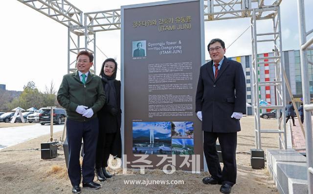 경주타워 저작권자는 '건축가 유동룡'...현판식 거행