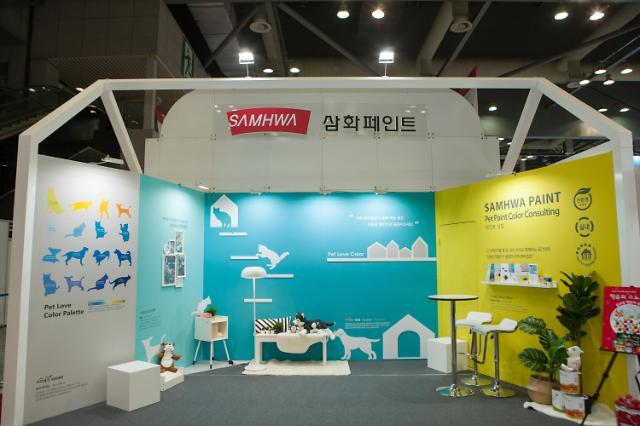 삼화페인트공업, 업계 최초 반려동물 제품인증 취득