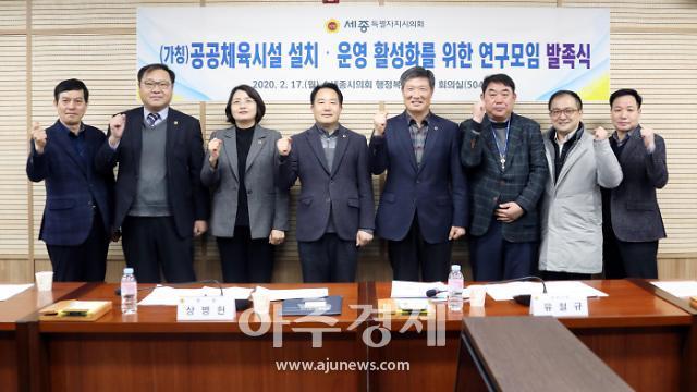 [로컬 정치] 세종시의회, 공공체육시설 연구모임 발족