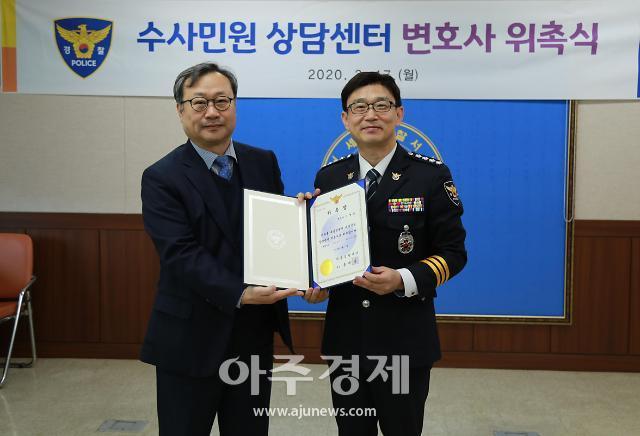 [로컬 폴리스] 세종경찰, 수사민원상담센터 설치