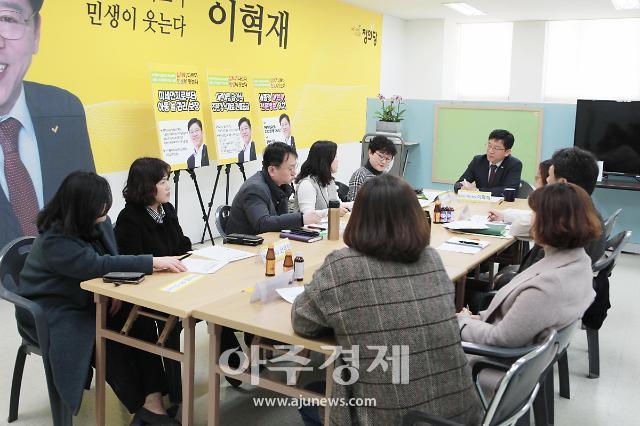 """[2020 4·15 총선] 이혁재 세종시 국회의원 예비후보 """"어린이 전문병원 유치하겠다"""""""