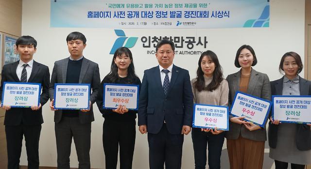 IPA, '홈페이지 사전 공개 대상 정보 발굴 경진대회' 시상식 개최
