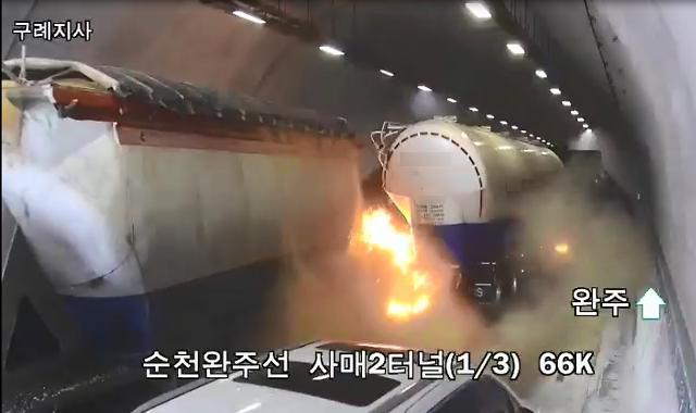 사매 2터널 사고, 사망자 1명 추가...4명 사망·40여 명 부상