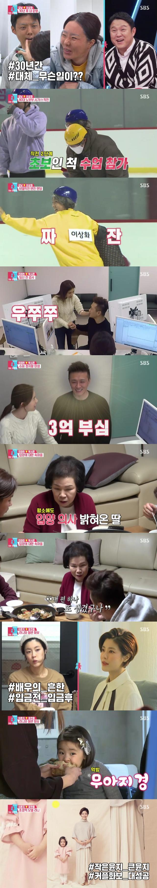 [간밤의 TV] '너는 내 운명' 진태현♥박시은 산전 검사→이윤지♥라니 화보 촬영···'뭉클 고백' 9.9%