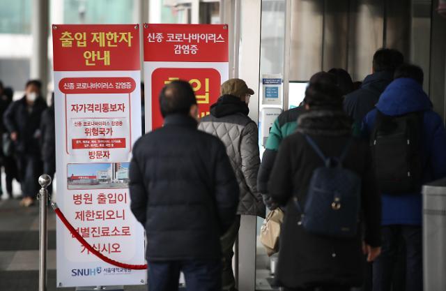 老夫妇神秘感染新冠病毒 首尔市民心慌慌
