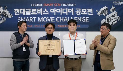 현대글로비스, 신사업 아이디어 공모전 참가팀 시상