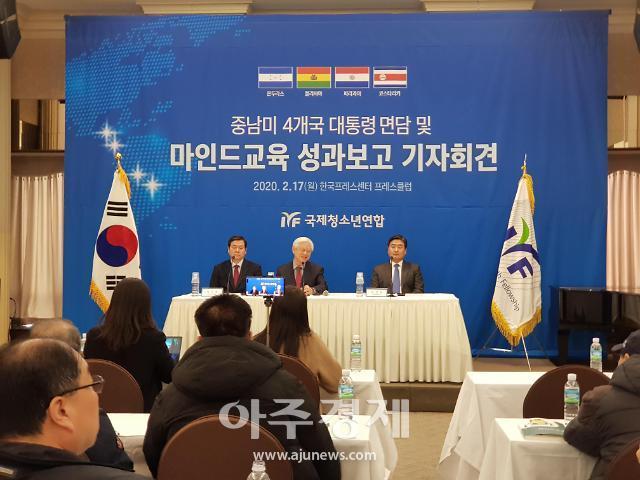 [아주경제TV] 국제청소년연합, 중남미 4개국 마인드교육 성과 기자회견