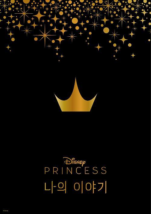 디즈니코리아, 디즈니 프린세스, 나의 이야기 캠페인 진행