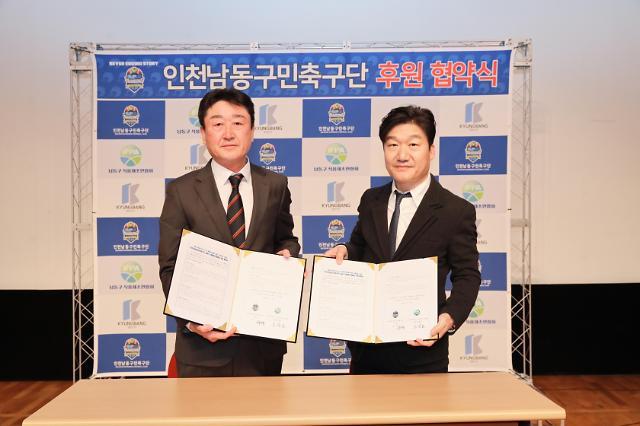 천남동구민축구단, 남동식품제조연합회-경방신약(주)과 후원 협약 체결