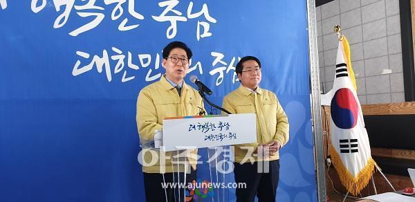양승조 충남지사,  현장집무실 철수 · 후속 기자회견