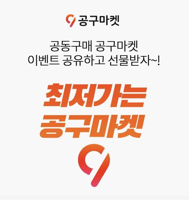 OK캐쉬백 공구마켓 오퀴즈 1시 정답 공개