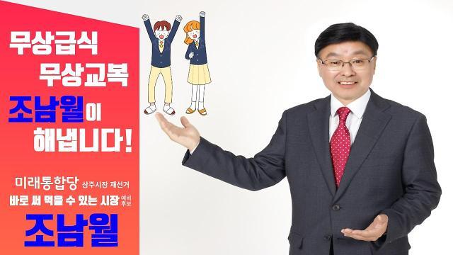 조남월 상주시장 예비후보, 청소년·농민·소상공인 지원 공약 발표!