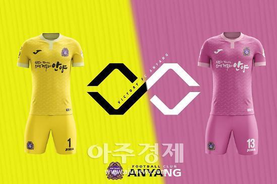 FC안양, 2020 시즌 유니폼 공개...승리의 순환 뫼비우스띠 형상화