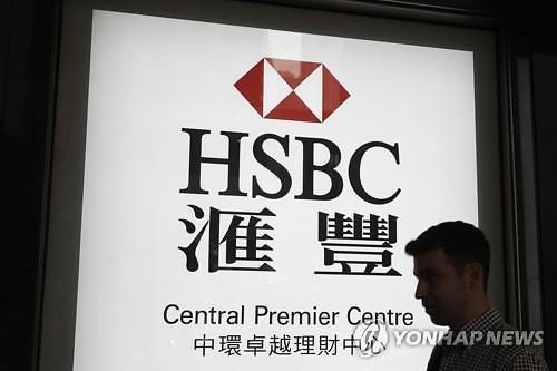 실적악화 HSBC, 직원 15% 감원 칼바람