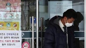 """[コロナ19] 政府""""肺炎症状で死亡したソウル冠岳区A氏、現在コロナ19検査中"""