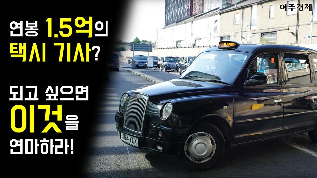 연봉 1.5억 택시 기사의 비결 [카드뉴스]